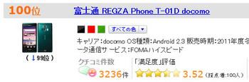 regzaphone2.jpg
